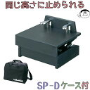 【送料無料! 吉澤製 】高さが8段階で素早く変更できる! ピアノ 補助ペダル SP-D 専用ケース セット