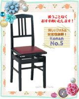 【信頼の甲南・日本製】当店一押し!背付ピアノ椅子No.5黒塗