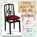 【HIDRAU イドラウ】おしゃれな高級手作り ピアノ椅子 SG-40【Made in Spain・スペイン製】 送料無料!