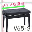 【送料無料! 信頼の甲南・日本製】(定番人気)座面がさらに広い! ピアノ椅子 V65-S