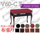 【送料無料! 信頼の甲南・日本製】(ワイド座面)スエード調布張り ピアノ椅子♪V60-C2 猫脚タイプ(受注生産)黒色