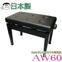 日本製 【信頼の甲南製 送料無料】 本当にお買い得! ワイド ピアノ椅子 AW60