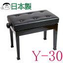 【信頼の吉澤・日本製】 ピアノ椅子の定番! Y-30 【黒】 送料無料!