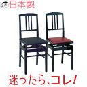 【信頼の甲南 日本製】 当店一押し! 背付ピアノ椅子 No.5 【黒塗り】 <送料無料!>