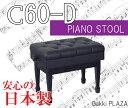 【送料無料! 信頼の甲南・日本製】 (甲南) コンサート仕様! ピアノ椅子 C60-D 【黒色】