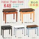 デジタルピアノ椅子 K48