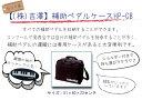 【吉澤】補助ペダルケースHP-CB
