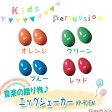 【プレゼントに】 (キッズパーカッション)エッグシェーカー KP-90/EM 【オレンジ・グリーン・ブルー・レッド】