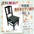 【信頼の甲南・日本製】 当店一押し! 背付ピアノ椅子 No.5 【黒塗り・座面黒色】 <送料無料!>