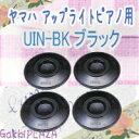 【ヤマハ製】アップライト ピアノ用 インシュレーター UIN-BK ブラック(黒)