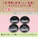 【吉澤製】素晴らしい質感! アップライト ピアノ用 木製 インシュレーター WIN-S45 ブラック(黒)