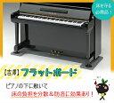 【吉澤】 フラットボード 70cm特注品 (アップライトピアノの床補強用品)