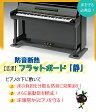 【吉澤】 防音断熱 フラットボード「静」( アップライトピアノの床補強用品)奥行70cmタイプ オプションボードセット