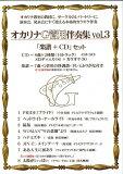 ���ղ�ȯɽ��ˤ����Ȥ����ܳʥ��饪��ȼ�� ������� G���� ȼ�ս�Vol.3 ���ǥ�����+CD���åȡ�����̵��!!��