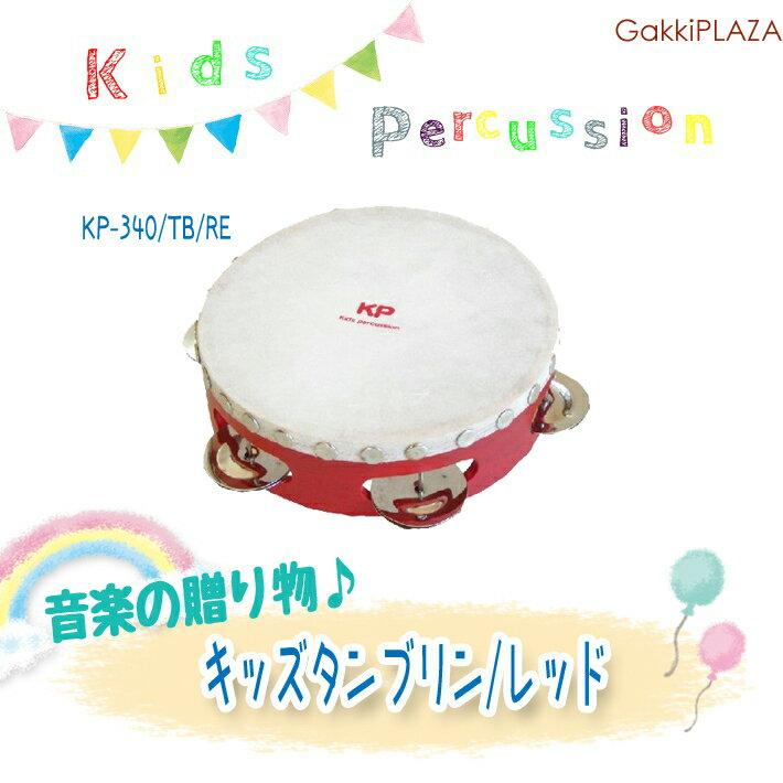 【プレゼントに】 (キッズパーカッション)キッズ タンブリン レッド KP-340/TB/…...:auc-gakkiplaza:10000283