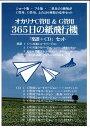 【新発売 オカリナ 楽譜】オカリナ C管&G管用 365日の紙飛行機[朝ドラ・AKB48] 楽譜+CDセット