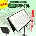 楽天楽器PLAZA新商品!演奏会で役に立つ楽譜ファイル ペンシルホルダー付き ブラック