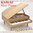 【プレゼントに】 (カワイ) KAWAI ミニピアノ グランドピアノタイプ 【ナチュラル】