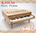 (カワイ) KAWAI ミニピアノ P-32 【ナチュラル】