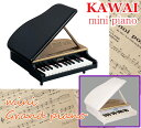 (カワイ) KAWAI ミニピアノ ミニグランドピアノ 【ブラック・ホワイト】
