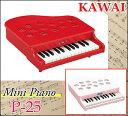 (カワイ) ミニピアノ P-25
