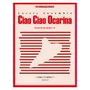 [オカリナ 楽譜] Ciao Ciao Ocarina