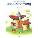 [オカリナ 楽譜]CD付 ソロ・アンサンブル名曲集 かわいいオカリーナ合奏曲 Vol.2  編曲 川崎優
