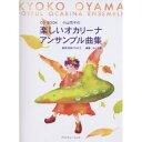 [オカリナ 楽譜]CD BOOK 模範演奏CD付き 小山京子の 楽しいオカリーナ アンサンブル曲集