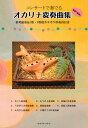 [オカリナ 楽譜]コンサートで奏でる オカリナ変奏曲集 〜参考演奏&C管・F管用カラオケ伴奏CD2枚付き〜