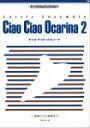 [オカリナ 楽譜]Ciao Ciao Ocarina2(チャオ・チャオ・オカリーナ2)佐藤益子編