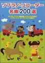 ソプラノ・リコーダー 名曲200選 ドレミ楽譜出版社