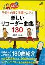 【リコーダー 楽譜 小学校の先生向き!】CD付き 子どもが輝く指導のコツと楽しいリコーダー曲集130