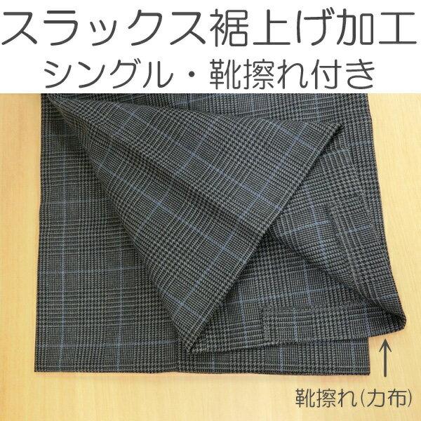 制服スラックス裾上げ加工(シングル・靴擦れ(力布)付き)