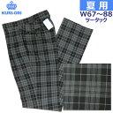 制服スラックス 夏用 グレー黒チェック ツータック W70〜88 KURI-ORIクリオリ
