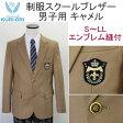 制服スクールブレザー キャメル 男子 KURI-ORI(クリオリ)【日本製】【02P27May16