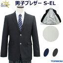 【ミラープレゼント】制服 スクール ブレザー 男子用 S-E...