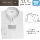 男子用スクールシャツ・裾水平カット・長袖・SS〜4L【ベンクーガー】オフホワイト