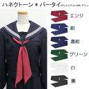 制服 リボン ハネクトーン【パータイ】セーラー服やシャツカラーに【日本製】【コンビニ受取対応商品】
