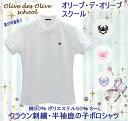 【メール便OK】スクール ポロシャツ 半袖 女子用 S/M/...