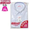スクールシャツ 長袖 女子 TOMBOWトンボ 快適清潔シャツ S-EL 形態安定・抗菌防臭 白【ラッキーシール対応】