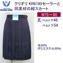 制服 スカート大きいサイズ KURI-ORI(クリオリ)紺スカート セーラースカート 冬用【日本製】【コンビニ受取対応商品】