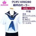 【半袖】セーラー服 クリオリ白セーラー(紺衿)B体大