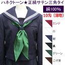 セーラー服三角タイ(三角スカーフ)絹100%サテン(本朱子10匁)ハネクトーン【日本