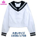 KURI-ORIクリオリ セーラー服 長袖 紺衿白セーラー 合服 夏服 大きいサイズ 165B/175B 日本製
