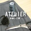 スカート丈詰め加工【コンビニ受取対応商品】