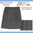 夏用スカート【5305】Bencougarグレー無地サマースカート W60/63/66/69/72 丈45【日本製】