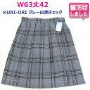 OUTLET 制服スカート(KURI-ORIクリオリグレー白黒チェック)W63丈42 スリーシーズン用(10月〜5月)