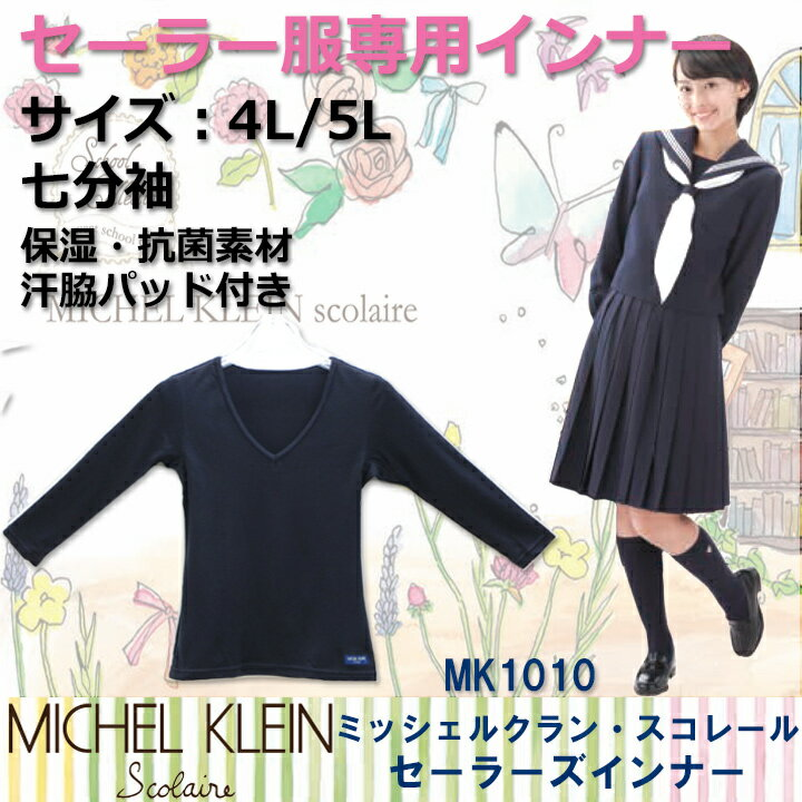 【4L/5L】セーラー服 インナー セーラーズニット 七分袖(長袖用)ミッシェルクランスコレール