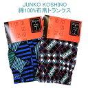 在庫限り★【福助製品】JUNKO KOSHINO(ジュンコ コシノ)綿100%トランクス 本体\800↓