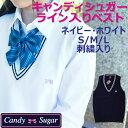 スクールベスト 春夏用 ライン入りコットンベスト 女子用 CandySugar(キャンディシュガー)